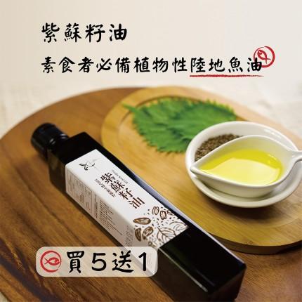 紫蘇籽油買5送1-200ML