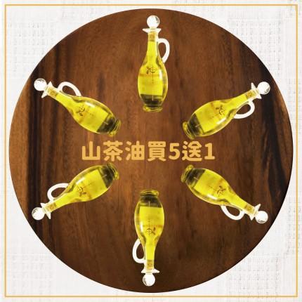 山茶油買5送1-520ML